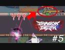[実況] #5 なんかおる???↑ - Dragon Marked for Death