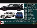 第29位:77 2019年新車で買えるマニュアル車カタログ 国産MT車まとめ ゆっくりヘイホーが探す日本一周用MT車 thumbnail