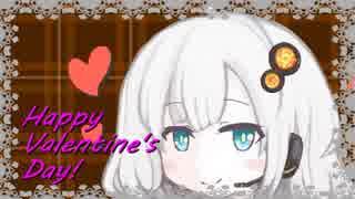 あかりちゃんとSt. Valentine's Day