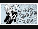 【兄モジュールの】チュルリラ・チュルリラ・ダッダッダ!【カバー】