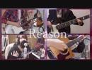 【神崎エルザ starring ReoNa】 Rea(s)on 【 -Band cover- 】