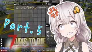 【7DTD】紲星あかりのたゆんと平和なサバイバル!Part.5(α17)
