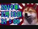 【2月13日】河野外相、韓国に5回抗議、謝罪と撤回を申し入れる⇒韓国断固拒否!【カッパえんちょーEx】