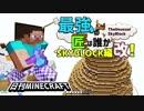 第70位:【日刊Minecraft】最強の匠は誰かスカイブロック編改!絶望的センス4人衆がカオス実況!#45【TheUnusualSkyBlock】