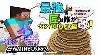【日刊Minecraft】最強の匠は誰かスカイブロック編改!絶望的センス4人衆がカオス実況!#45【TheUnusualSkyBlock】