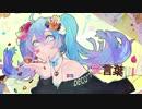 【ニコカラ】愛言葉Ⅲ -2【On Vocal】