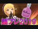 第64位:フレちゃんが誕生日なので香水を買いに行った話。【#宮本フレデリカ生誕祭2019】 thumbnail