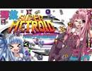 第76位:琴葉スーパーメトロイド100%中身超綺麗!EX thumbnail