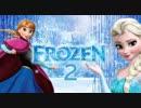 アナと雪の女王2 特報