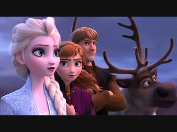 映画『Frozen 2/アナと雪の女王...