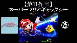 スーパーマリオギャラクシー実況 part25【ノンケのマリオゲームツアー】