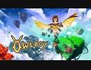 【Switch DLゲーほぼ日実況#326】「Owlboy(オウルボーイ)」その1【Ciao_Ringoのショートショート】