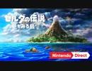 【完全リメイク発表】ゼルダの伝説 夢をみる島 [Nintendo Direct 2019.2.14]
