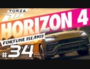 【XB1X】FORZA HORIZON 4 ULTIMATE 実況プレイ 34