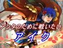 【FEヒーローズ】愛の祭と傭兵団 - 想いを力に アイク特集