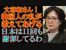 文喜相国会議長さん、韓国人の私が教えてあげます!日本は慰安婦問題で韓国へ11回も謝罪してますが!まだ「謝れ」って言えますか。全て見せます!【報道局 MHK】