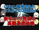 【FGO】ロリコン認定されたマスターの本気2nd 新ゆっくり完成&高難易度攻略【ゆっくり実況♯186】