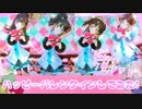 キラッとプリチャン第6弾~ハッピーバレンタインしてみた!~