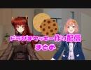 ドラひまのクッキー作り配信まとめ