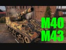 【WoT:M40/M43】ゆっくり実況でおくる戦車戦Part502 byアラモンド