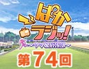 第74回「ぱかラジッ!~ウマ娘広報部~」