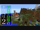 【Minecraft】ゲロゲロ様のナワバリ2を脱出する 第18話