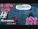 ゼノ好きによるゼノブレイド2初見でやり込み極プレイpart58【実況】
