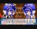 【音街ウナ】しゅがぴちゃんとすぱぴちゃんから、プレゼントです!【バレンタイン企画】