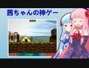 第91位:琴葉茜の神ゲー製作への冒険記 #4【Mad Games Tycoon】 thumbnail
