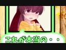 第87位:【双子きりたん】「きりちゃんから貰ったチョコ・・」【VOICEROID劇場】 thumbnail