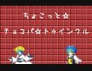 【雫音ユキ】ちょこっと☆チョコパ☆トゥインクル【[・ω・]オリジナル曲】