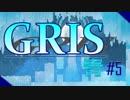 【GRIS】自分自身の世界に迷い込んでしまった1人の女の子【ゆっくり実況プレイ#5】