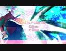 【ヒダリ-Sakura-】モルフォは飛ばない【音源配布】