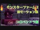 【モンスターファーム2】技モーション集 コロペンドラ編