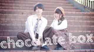 【バレンタイン♡】chocolate box 踊ってみた【ぶっきー x みゆちー】