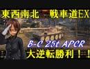 【WoT】 東西南北 戦車道EX -待つ事も戦いだ- BC 25t APCR