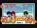 【ラジオ】赤裸ラジオ! Season 3 第35回【赤裸々部】