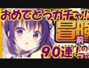 [実況] リゼ 誕生日おめでとう!リゼPUガチャ 90連 [きらファン]