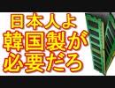 【韓国の反応】韓国製が必要だろ。日本には売らないぜ!日本を見下す韓国。【報道局 MHK】