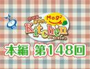【第148回】のぞみとあやかのMog2 Kitchen [ ごま団子 ]