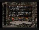 幻想水滸伝Ⅱを初見で実況プレイ47
