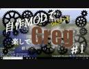 【Minecraftゆっくり実況】自作MODで楽してGreg #1