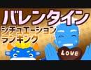 【バレンタイン】チョコをもらいたいシチュエーションランキング【VTuber】