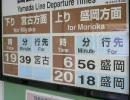 【ニコニコ動画】【酷道ラリー】山田線沿線 その3を解析してみた