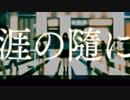 【初音ミク】涯の隨に【オリジナル】