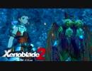 【実況】超王道RPGをもっとうるさく実況:Part89【Xenoblade2】