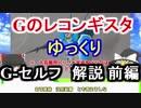 【Gのレコンギスタ】G-セルフ 解説 前編【ゆっくり解説】part1