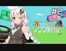 【紲星あかり車載】うらら旅日記#2『美味い寿司を腹いっぱい!』