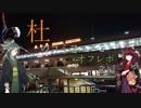 第56位:【杜コミオフレポ】今日を明日をリズミカルに楽しく走る 【東北ずん子】 thumbnail