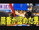 【パワプロ2018】#43 新旧4番対決!!勝つのはどっちだ!?【最弱二刀流マイライフ・ゆっくり実況】
